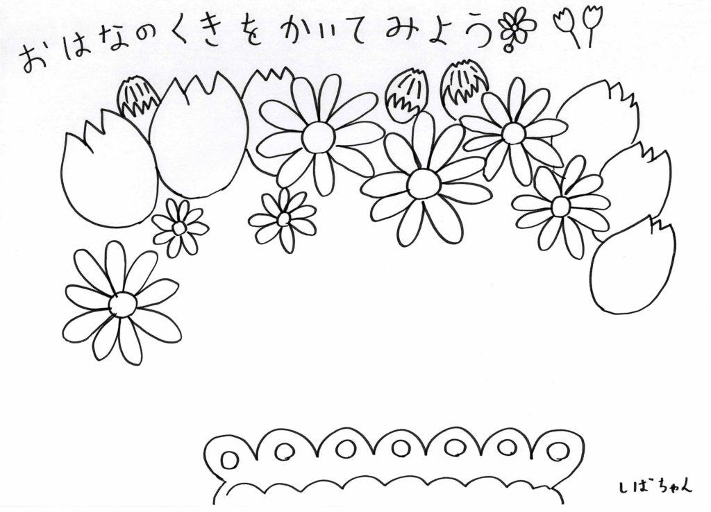 花 ぬりえ 子ども 1・2歳