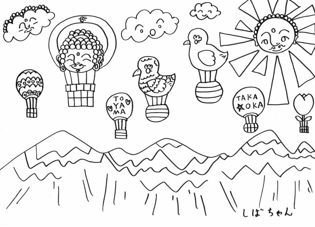 高岡大仏 雷鳥 太陽 気球 チューリップ 立山 塗り絵 無料
