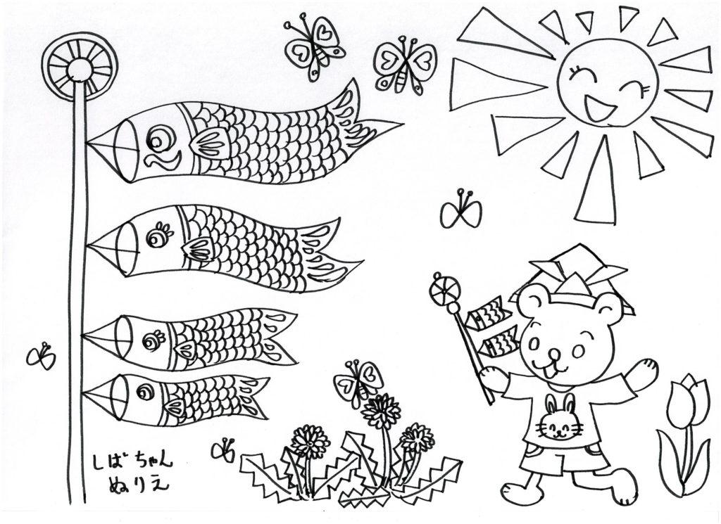 鯉のぼりのぬりえ 無料 塗り絵
